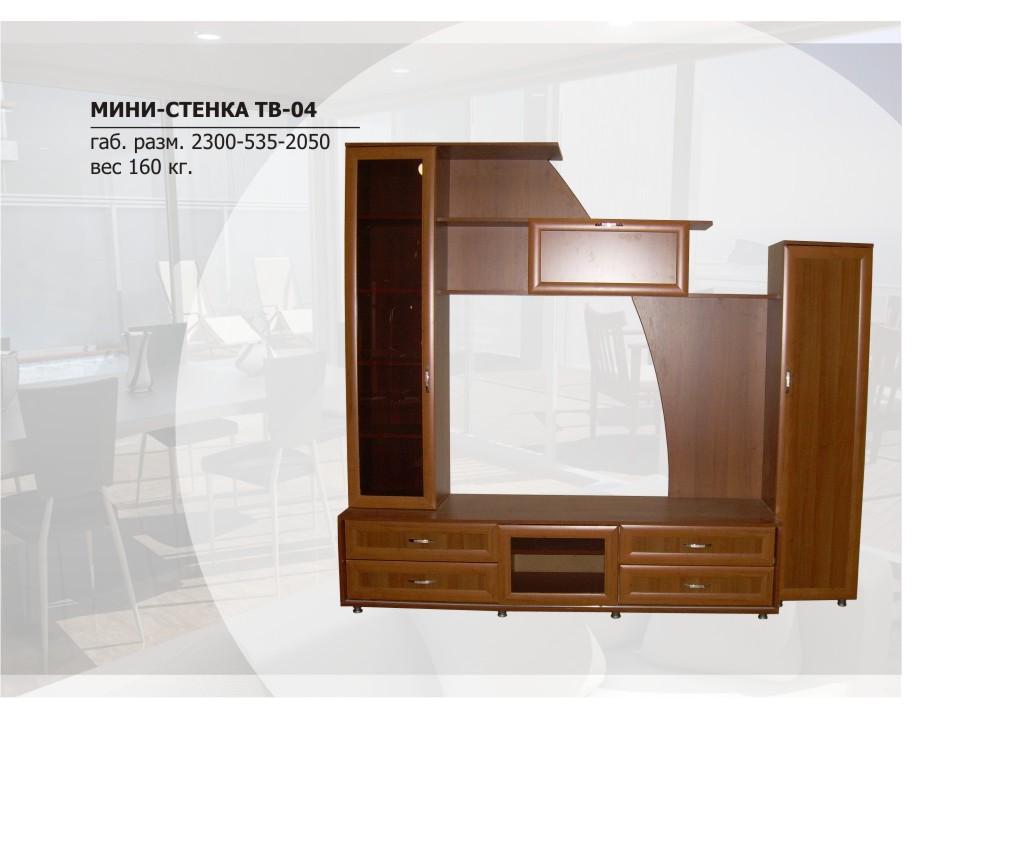 В последнее время на российском рынке появились плоские жк телевизоры и наряду с этим очень популярными стали стенки тв модерн